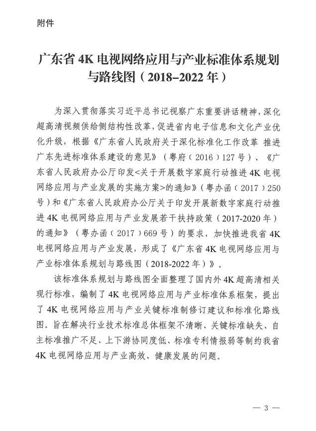 广东发《广东省4K电视网络应用与产业标准体系规划与路线图(2018-2022年)》-DVBCN