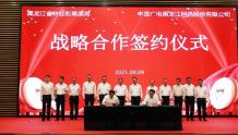 挖掘700MHz优势!中国广电黑龙江公司与黑龙江林草局签约