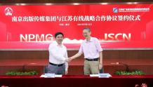 紧抓转型发�展机遇,江苏有线与南京出版传媒集团签约