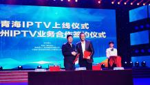 青海IPTV上线仪式举行,直播频道将达到150多路