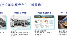 IDC分析师崔凯:新技术是新零售的第一生产力
