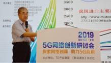 邬贺铨:5G是高科技战略必争高地 我国必须掌握自主权