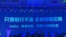陆良军解读中国电信5G市场策略:坚持三不原则