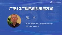 广科院张宇:高效复用现有资产 打造5G广播电视系统