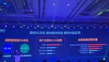 中国电信多手段推动5G终端普及:2020年上市2000元以内的5G手机