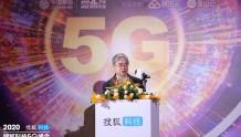 邬贺铨:5G载物上云融智赋能增效,拓展移动通信新业态