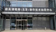 华为支持北京歌华完成全球首例广电5G+8K直播测试