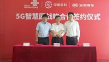 大唐移动、安徽联通、安凯客车签署战略合作协议