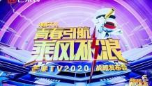 芒果TV2020战略发布会:发布新芒S计划、超芒+盟,成立芒果学院