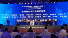OTT行业首家!长城战略咨询公布2019中国独角兽榜单 聚好看连续两年获评