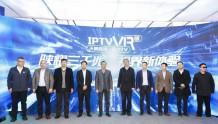 陕西电信携手陕西广电、华为发布天翼高清IPTV VR版