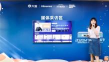 海信社交电视:我来重新定义这块屏!