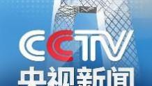 """央视新闻""""新媒体首次实现南极视频直播"""