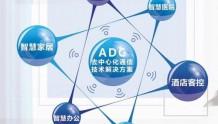 ADC去中心化协议,改变智能家居生活,引领未来潮流