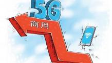 2020年5G将实现正式商用 在技术标准上将达到前所未有的统一