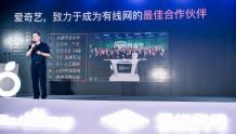 """爱奇艺高级副总裁段有桥:高颜值""""歌华小果""""是跨界合作、打造融合的成果"""