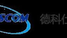 高新技术创业型企业德科仕通信加入中国智慧家庭产业联盟