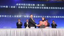 中国信通院云计算与大数据研究所与成都市锦江区人民政府签署战略合作协议