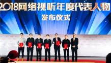百视通EPG团队荣获中国网络视听大会年度产品/技术创新大奖