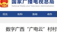 """数字广西""""广电云""""村村通户户用工程?数字凤山项目启动"""