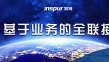 """锁定""""云+数""""航向标 浪潮网络一路狂奔!"""