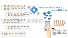 工信部官推IPv6网络专项行动,IDC、CDN、云服务场商纷纷被点名!