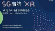 XR大事件!5年内或将实现XR大批量投入使用
