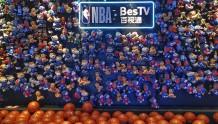 精彩正当10  百视通直播NBA十周年主题展等你来玩