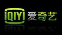 爱奇艺Q1:订购会员达9680万 会员收入增长64%至34亿元
