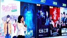 爱奇艺副总裁、自制剧开发中心总经理戴莹:剧浪淘金
