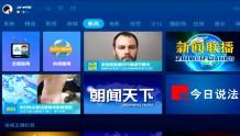 """未来电视重磅推出""""新闻频道"""",互联网电视用户""""看新闻""""从此不用愁!"""