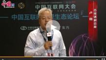【视频专访】卢刚:5G时代到来实际上是对大小屏的融合
