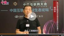 【视频专访】陆小华:互联网电视竞争战略的核心是以新的思维方式发现新需求
