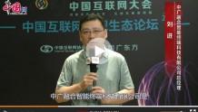 【视频专访】刘进:良好的生态应该可以提供竞争力完整的产业链