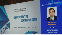 福建局李强:发展智慧广电助推数字福建