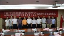 加强资产、资源合作,江苏有线扬州分公司与中国铁塔签署协议