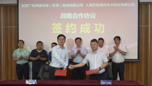 广电网络参与融媒建设 陕西省网与人民日报签约