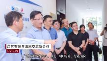 共建新型广电传输体系 江苏有线与海思交流新合作