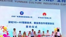 广电5G、4K、融媒体!云南广电网络与华为签约!