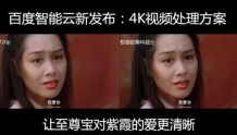 百度4K视频处理方案发布:支持一键转码高清视频