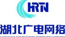 湖北广电中标十堰市公共安全视频监控建设互联网应用项目