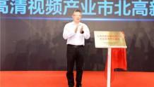 上海首批超高清视频产业基地落户静安区
