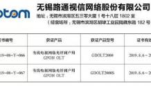 """路通视信两类有线电视产品获总局""""中国广电认证"""""""