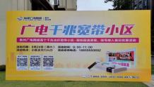 福建广电网络首个千兆宽带试验小区出现