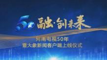 5G融媒!河南广播电视台大象客户端上线