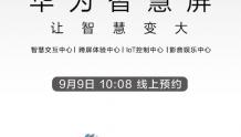 官宣!华为智慧屏本月19日全球首发!