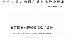 总局规划院正联合央视频、国广东方、爱腾优、芒果TV等制定互动视频行业标准