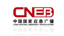 辽宁省明年建成10个县级应急广播示范点