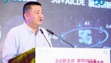 """中国移动下月发布5G套餐:""""三不一快""""策略方便终端入网"""