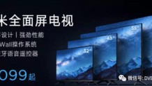 """面向5G大视频应用!小米以""""8K""""主打全面屏电视Pro新品"""
